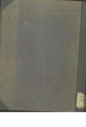 حاشيه التلويح في كشف حقائق التنقيح؛محمد بن فرامرز بن علي مشهور به ملا خسرو شيخالاسلام رومي حنفي
