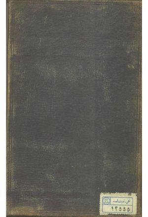 نصیحتنامه شیخ المقامرین؛محمدابراهیم مشتری خراسانی (1305ق)