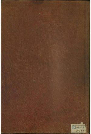 جنگهای ایران و روس، نامهها (نامههای سیاسی که در سال1241 ق. به دستور نماینده دولت ایران عباس میرزا نایبالسلطنه توسط قائم مقام به دولتهای روس و انگلیس نوشته. همچنین نامههای دولت روسیه به دولت ایران)