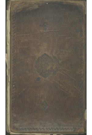 مجمع الفرس = فرهنگ سروری؛محمد قاسم بن محمد سروری کاشانی (قرن11 )