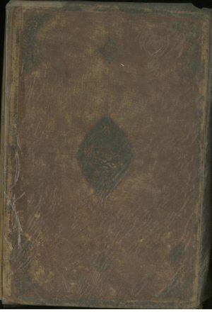 برکات القائم لایقاظ النائم؛جاجرمی، ابوالحسن بن محمدکاظم (قرن13 )