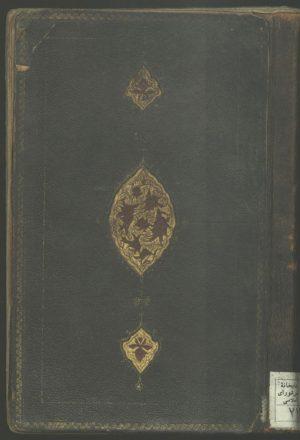 خمسه (اسکندرنامه)(از: نظامالدین الیاس گنجوی (قرن 6ق.))