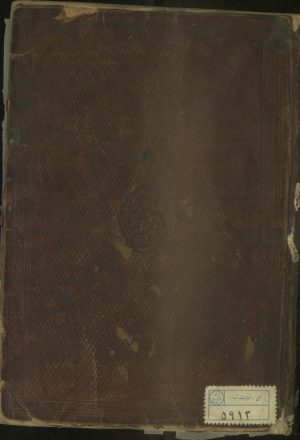 درر الاصراف في فضل الساده و الاشراف؛عبدالجواد بن شيخ خضر شريفي بيني مصري (قرن9 )