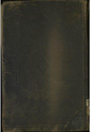 جواهر الفوائد (مجلد اول)؛احمد بن معصوم بن علي اشرف انصاري (زنده در1334 ق)