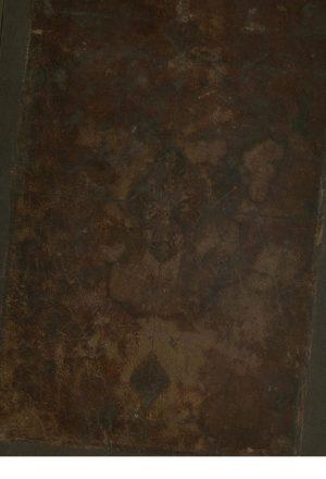ترتيب مشيخه فقيه؛محمد بن حسن بن هلال بن محمد بن علي بحراني (1127ق)