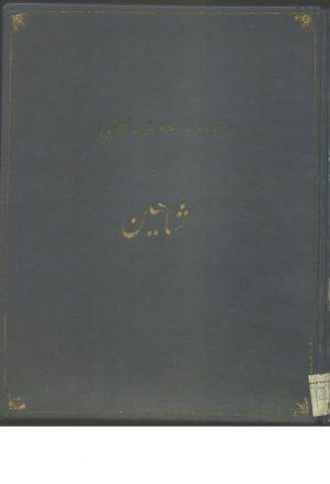 شاهین = نهیب جنبش ادبی؛دکتر تندر کیا (قرن14 ق)