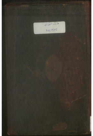 منتخب تحفه العاشقین (از: ؟)