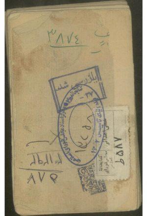 دیوان نقیب الممالک شیرازی؛میرزا احمد بن حاج درویش حسن شیرازی (1302ق)