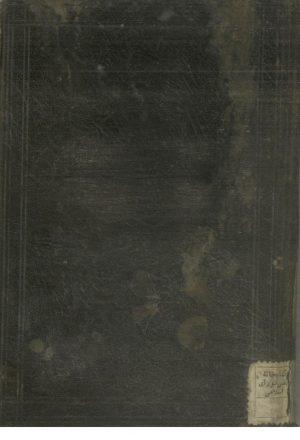 سبحه الابرار (مثنوی - )؛عبدالرحمان جامی (898ق)