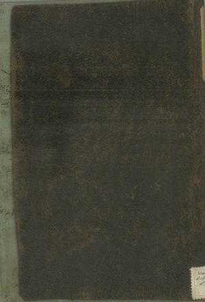 بحر الجواهر (از: محمد بن يوسف طبيب هروي)