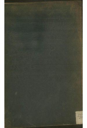 سرگذشت حضرت عبدالعظیم حسنی و امامزادههای ری (از: علی قلی خان اعتضاد السلطنه (د: 1298هـ.))