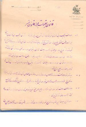 قانون تعلیمات اجراء قانون تمبر و مکاتبات وزارت مالیه