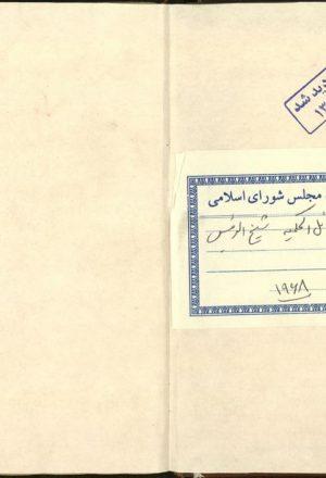 الاجوبه  عن المسائل العشره (از: ابن سينا شيخ الرئيس)