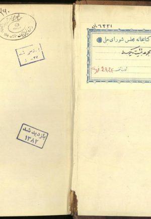 رساله في علم الواجب تعالي(مير محمدباقر بن محمد استرابادي، ميرداماد.)