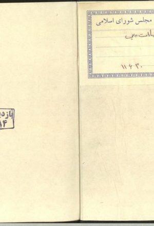 شرح القانونچه (از: مولي حسين بن محمد بن علي استرآبادي)