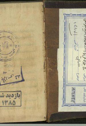 پارسینامه؛محمد ابراهیم بن محمد اسماعیل ساغر اصفهانی، خوشنویس