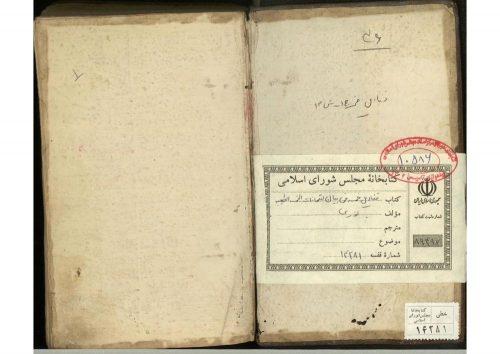 القنادیل الخمسه فی بیان امتحانات الخمسه الطیبه؛حسن بن عبدالله بن محمد باقر بن محمد علی عیزدهی بارفروشی (قرن14 )