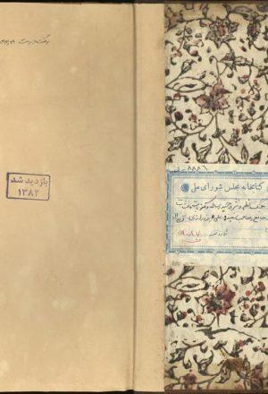 نامه(نصیرالدین بن محمد نصیرای همدانی)