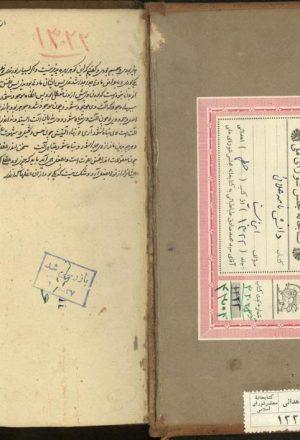 دانش نامه علائي = حکمت علائی (از: حسین بن عبدالله بن سینا، شیخ الرییس)