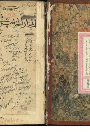 القانون (از: ابن سينا شيخ الرييس، حسين بن عبدالله)
