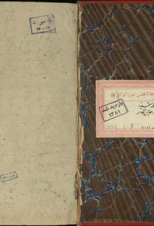 التحفه المعتمدیه(از: محمدجعفر حسینی ملقب به حقایقنگار)