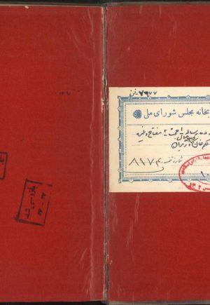 حجت؛میرزا ملکم خان (قرن13 ق)