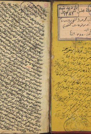 نامه خواجه به كاتبي (بخشي از...) (از: خواجه نصيرالدين طوسي)