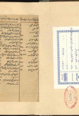 جنگ از: نظامالدين احمد بن تاجالدين علي غفاري (قرن11ق.)