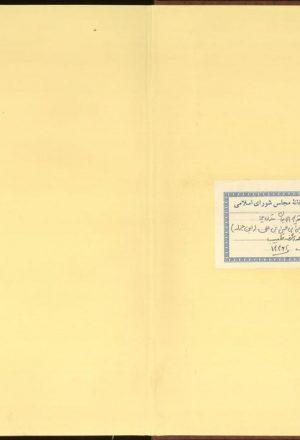 اختیارات الایام (کبیر)؛منسوب به مجلسی، محمد باقر بن محمد تقی،1307 -1111ق