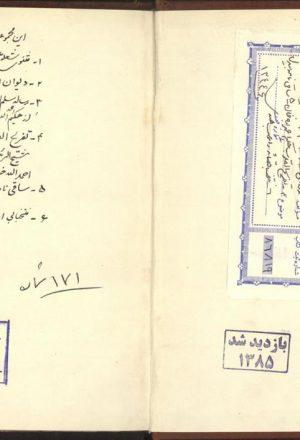 محیط اعظم = ساقینامه = مینامه؛عبدالقادر بیدل دهلوی