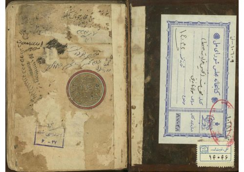 تخمیس غزلیات حافظ؛مولانا زینی (قرن9 )