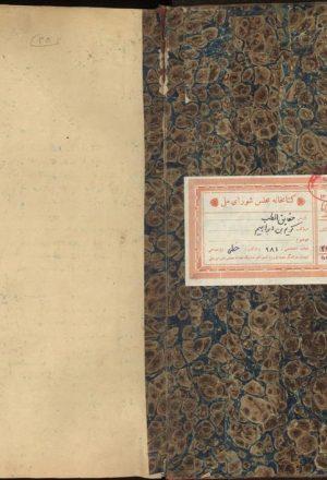 دقايق العلاج؛حاج محمد كريم كرماني قاجار