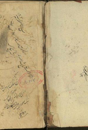 دیوان ظهیر فاریابی؛ظهیرالدین ابوالفضل طاهر فاریابی (598ق.)