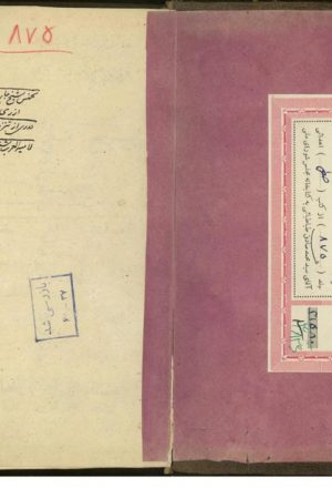ديوان الخنساء؛تماضر بنت عمر بن الشريد سليمي (646ق)
