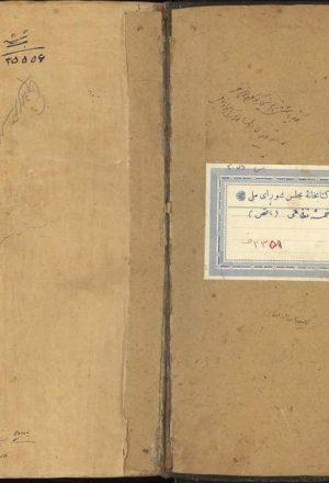 خمسه(از: نظامالدین الیاس گنجوی (6ق.))