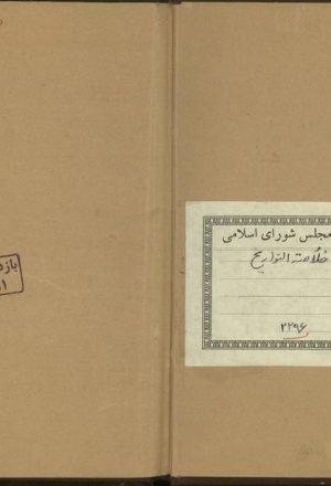 خلاصه التواریخ(از: هادی بن محمدرضا بن محمد هاشم یزدی.)
