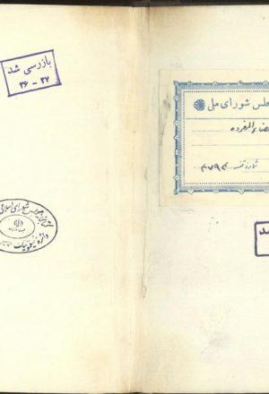 تشريح الاعضاء المفرده(علاءالدين علي بن ابيالحزم قرشي شافعي معروف به ابن نفيس.)