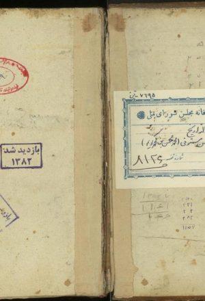 زبده التواریخ؛میرزا محمد محسن بن محمد کریم مستوفی (قرن12 )