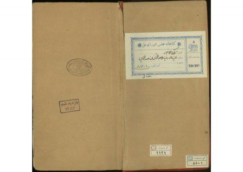 تکمله الاخبار (از: زینالعابدین علی بن عبدالمومن نویدی شیرازی)