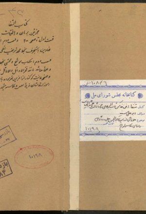 الشفاء (از: شیخ الرییس حسین بن عبدالله بن سینا)