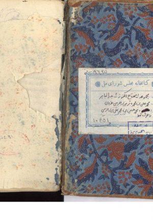 البدر الباهر (از: محمدحسين بن محمدعلي بن محمدباقر هزار جريبي غروي (قرن 13ق))
