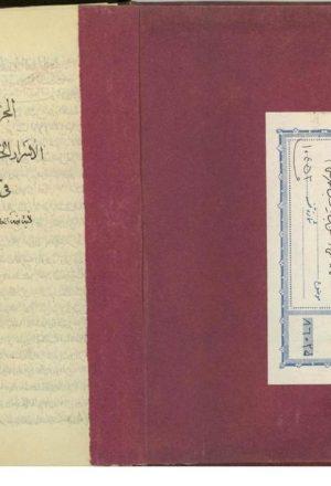 الاسرار الخفيه في العلوم العقليه (از: علامه حسن بن يوسف بن مطهر حلي (726ق))