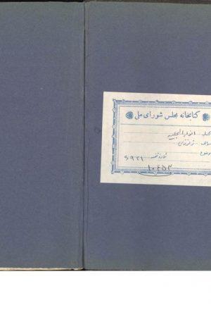 الانوار الجلیه  (از: مولی عبدالله بن خان بابا مدرس زنوزی تبریزی (قرن 13ق))