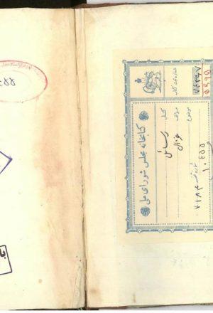 مشكوه الانوار = مشكوتيه (از: محمد بن محمد غزالي طوسي (505ق))