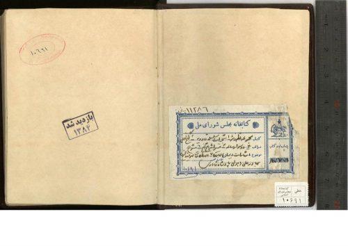خیالات عشاق (از: قاضی ابو احمد حمیدالدین ناگوری (643-673ق.))