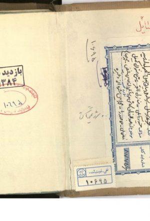 الدره الفاخره في بيان وجوب الواجب  (از: نورالدين عبدالرحمن جامي (898ق.))