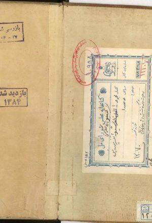 تفسير سوره يس؛ملاصدرا محمدبنابراهيم شيرازي (1050ق)