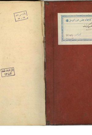 الكشاف عن حقائق غوامض التنزيل؛جارالله محمود بن عمر زمخشري (538ق)