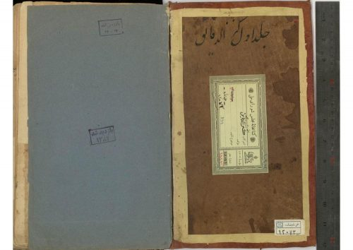 كنز الدقائق و بحر الغرائب؛ميرزا محمد بن محمدرضا قمي مشهدي (1125ق)