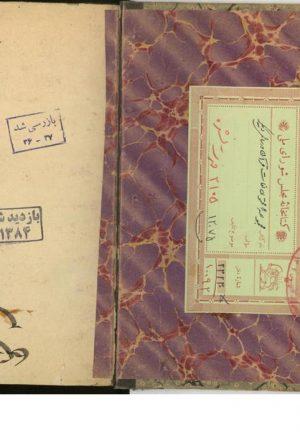 روضه الحیاه؛شیخ عبدالجلیل گیلانی (قرن13 ق)